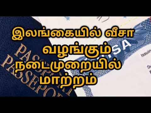 Sri lanka visa valankum nadamuraijil mattam