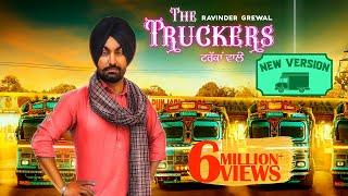 The Truckers ਟਰੱਕਾਂਵਾਲੇ (New Version) | Ravinder Grewal, Preet Thind | Latest Punjabi Songs 2019