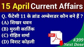 Next Dose #399   15 April 2019 Current Affairs   Daily Current Affairs   Current Affairs in Hindi