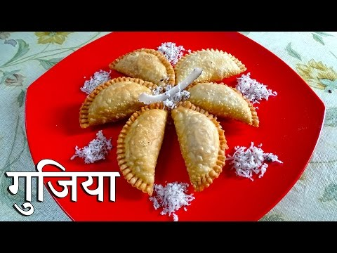 Gujiya Recipe in Hindi(गुंजिया)