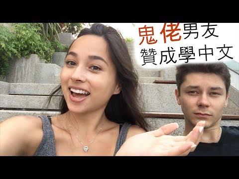 I Force My Boyfriend To Learn Cantonese