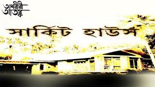 Circuit House (Bangla)