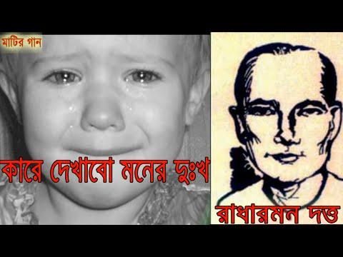 কারে দেখাবো মনের দুঃখ   রাধারমন দত্ত   Sylhet Region Folk Song
