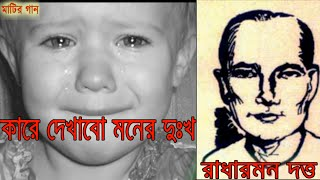 কারে দেখাবো মনের দুঃখ | রাধারমন দত্ত | Sylhet Region Folk Song