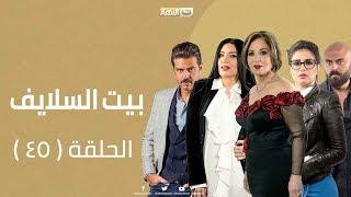 Episode 45 - Beet El Salayef Series | الحلقة الخامسة والاربعون - مسلسل بيت السلايف