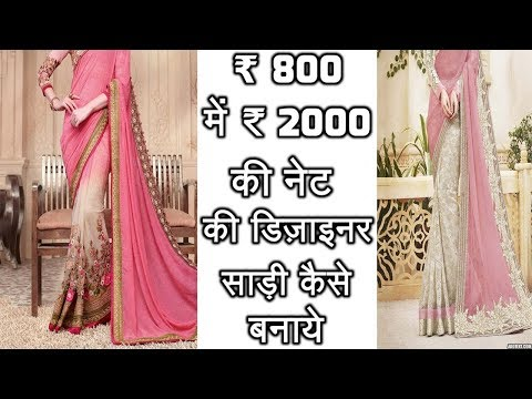 NET DESIGNER SAREE WORTH ₹ 2000 MAKE ONLY IN ₹ 800 | HOW TO MAKE NET DESIGNER SAREE AT HOME | HINDI