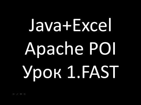 Java+Excel. Урок 1: Установка Apache POI в Eclipse (быстрая версия)
