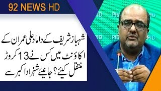 Will PTI Govt be able to extradite Ishaq Dar : Shahzad Akbar Comments