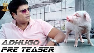 Adhugo Movie Pre Teaser | Ravi Babu | Prashanth Vihari | #Adhugo | Suresh Productions