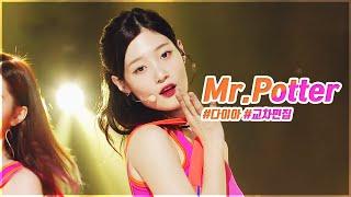 Dia (다이아) - Mr.potter (미스터포터) 교차편집 (stage Mix)