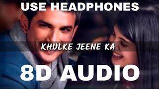 KHULKE JEENE KA 8D AUDIO   Khulke Jeene Ka 8D   Dil Bechara Songs   #KhulkeJeeneKa