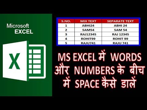 How To Insert or Add Space In Any Types Text & Numbers In Excel In Hindi