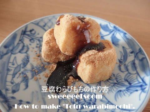 豆腐わらびもちの作り方 ( How to make
