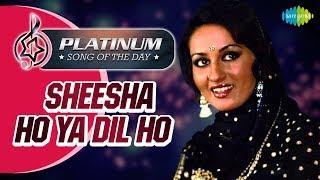 Platinum Song Of The Day | Sheesha Ho Ya Dil Ho | शीशा हो या दिल हो | 8th Nov | Lata Mangeshkar