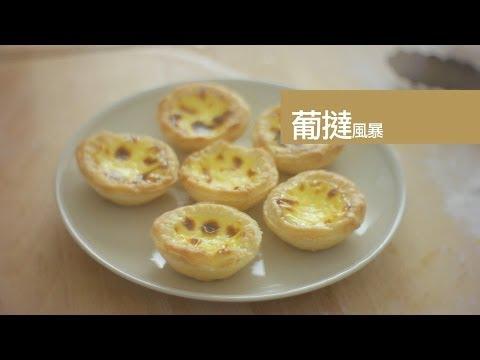 葡式蛋撻 Portuguese Custard Tarts [by 點Cook Guide]