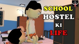 SCHOOL HOSTEL KI LIFE | Lets Smile | New Comedy Video | Kanpuriya JOK