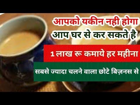 घर से शुरू करे चाय बनाने का बिज़नस small business Ideas  Tea Making Business Tea making on Demand