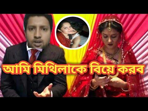 Xxx Mp4 Fahim Mithila।। আমি মিথিলাকে বিয়ে করব ।। Bd Latest News ।। মিতিলা ফাহিম 3gp Sex