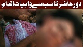 Multan: Punchayat ka aisa sharmnak faisla k insaniyat b sharma gai