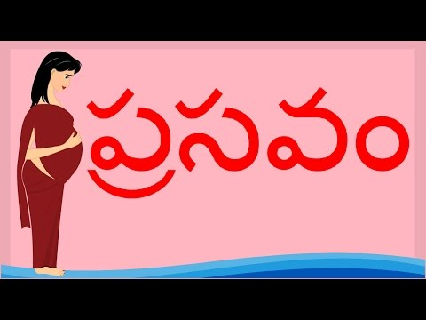 Labour and Delivery | Telugu | ప్రసవం