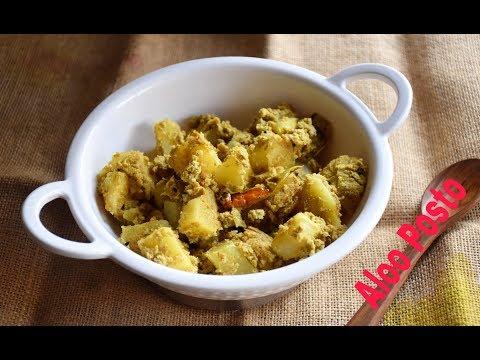 Aloo Posto (Bengali Style) | Potatoes Cooked Poppy Seeds Paste - Authentic Bengali #340