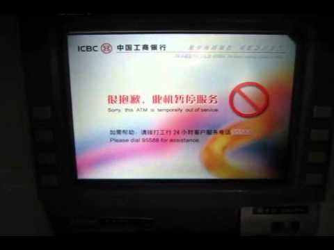 ATM BANKING ERROR