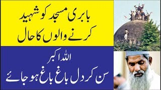 Interesting Story of a man belongs to Babri Masjid India