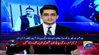Aaj Shahzeb Khanzada Kay Sath - 21-November-2017