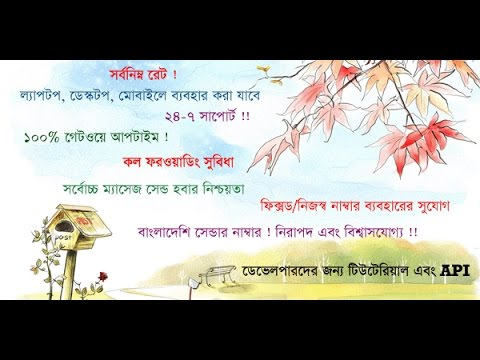 BD Free SMS Sevice: Send Free sms in Bangladesh