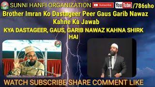 Brother Imran Hyderabadi Expose Dastageer Garib Nawaz Shirk Hai Jawab Farooque Khan Razvi