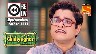 Weekly Reliv | Chidiyaghar | 11th September to 15th September 2017 | Episode 1507 to 1511