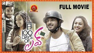 Latest Telugu Full Movie 2019 | New Telugu Movies 2019 | 100 days of Love Full Length Telugu Movie