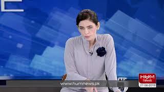 "Program ""Newsline"" with Dr Maria Zulfiquar 27 June, 2018 | HUM News"