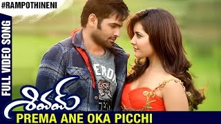 Prema Ane Oka Picchi | Telugu Video Song | Shivam Movie Songs | Ram | Raashi Khanna | DSP