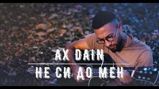 AX Dain - Ne Si Do Men / Не Си До Мен (Official Video)