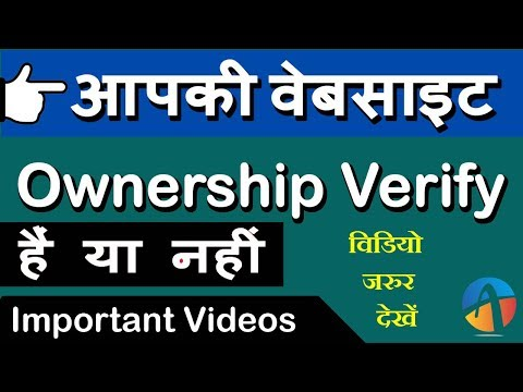 How To Verify site ownership on Google Search Console in Hindi/Urdu Video Tutorials 2018