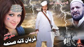 Qurban Lata Sanmah - Pashto Action,Comedy,Movie,Telefilm,New 2017 - Jahangir Khan,Nadia Gul,Film