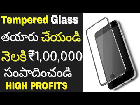 How to Start Tempered Glass making business at home | tempered glass making machine | in telugu