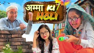 Bijli aur Amma ki Holi | Holi Special | Thari Bijli | Bijli Comedy | Kshama Trivedi