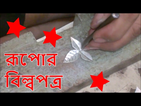 How to make Silver Leaf / Making of Silver Bilwopatro