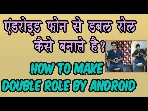 How to make Double Role Using Android Phone-Hindi Tutorial(मोबाइल से डबल रोल कैसे बनाएं ?)