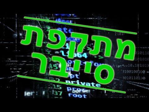 מתקפת סייבר עולמית - האם ישראל הבאה בתור ??