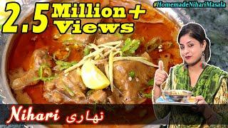 Bazar Jesi NIHARI banae ab Ghar ke bane masale se | How to make Nihari at home | Traditional method