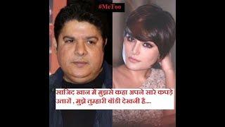 """#MeToo- """"साजिद खान ने मुझे बेडरूम में बुलाया और सारे कपड़े उतारने को कहा"""" -सिमरन कौर"""