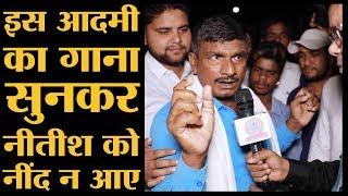 Nitish Kumar और PM Modi के एक साथ आने पर गाना गाया इस वोटर ने। Lok Sabha Election 2019