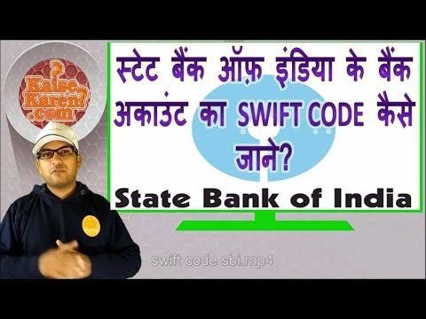 How to know sbi bank account swift code in Hindi | Sbi bank account  ka Swift code kaise jane