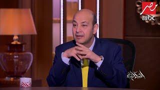 #x202b;توقعات 2019 مع خبيرة علم التاروت بسنت يوسف مع عمرو أديب في الحكاية#x202c;lrm;