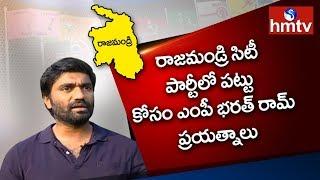 Rajahmundry MP Bharat Ram Political Strategy for Corporation Elections | Political Circle | hmtv