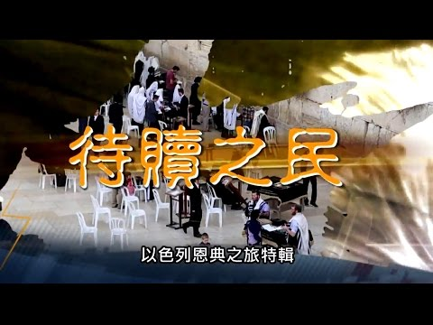 電視節目TV1296 以色列恩典之旅 (三) - 待贖之民 The Holy Land Series (3) – The Remnant (HD粵語 Eng Subtitle) (千古奇謎系列)