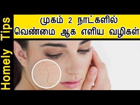 முகம் 2 நாட்களில் வெண்மை ஆக எளிய வழிகள் | Face Whitening Tips In Tamil | Homely Tips